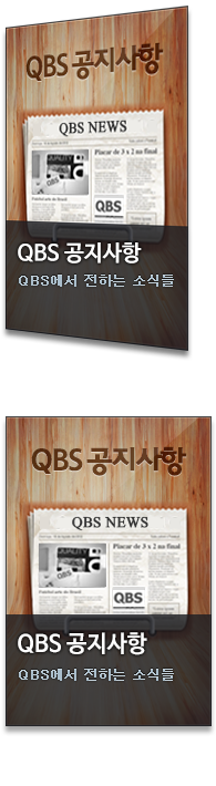 QBS 뉴스